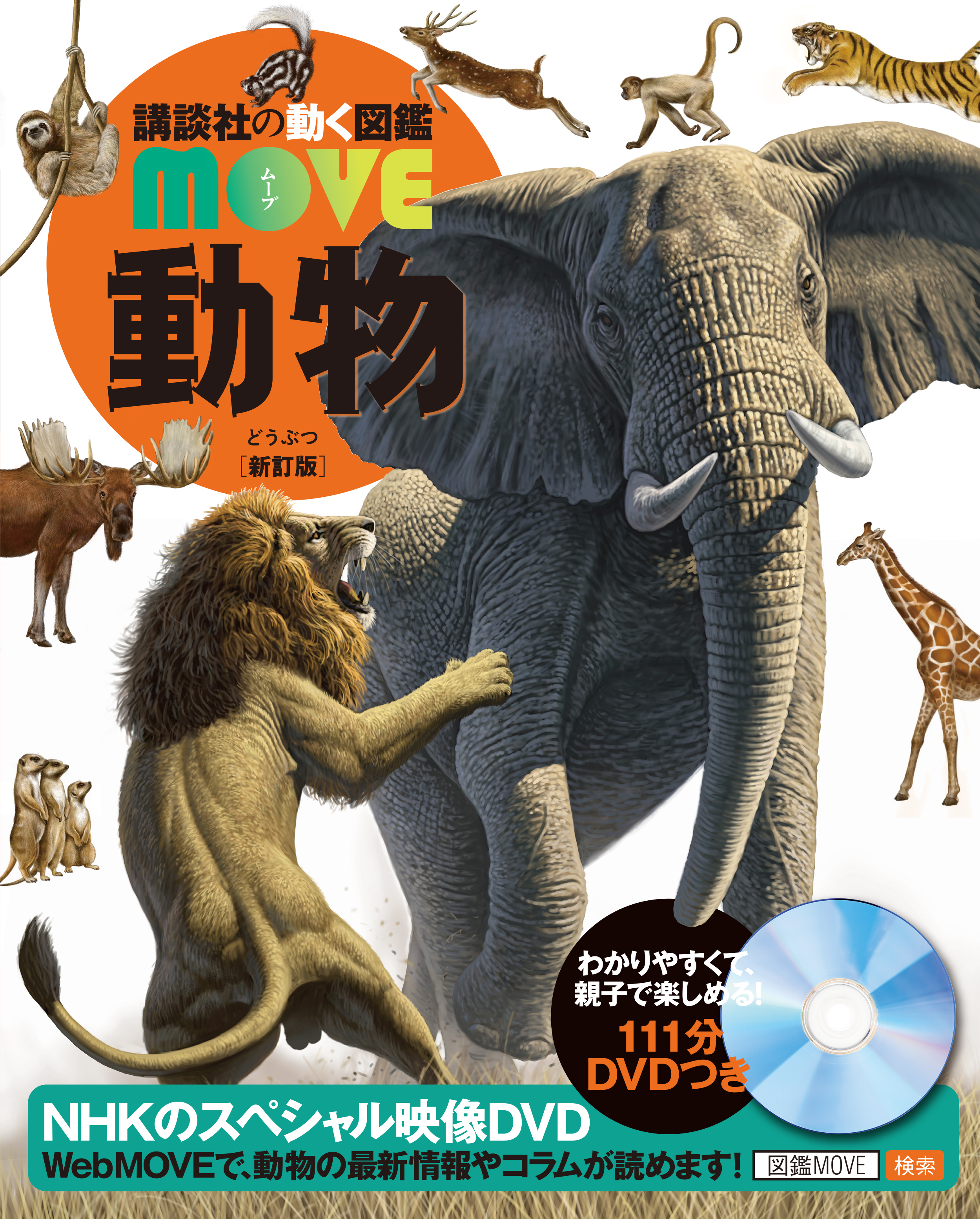 講談社の動く図鑑 move 動物 新訂版 | 講談社の動く図鑑 move nhkの